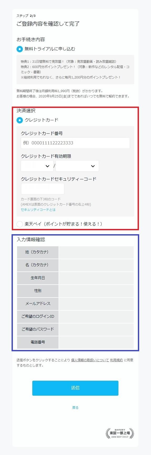 U-NEXT申し込みフォーム