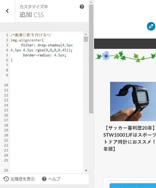 画像の影追加CSS