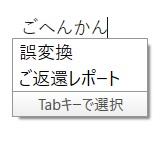 【Windows10】Microsoft IME誤変換記録の通知を消す方法