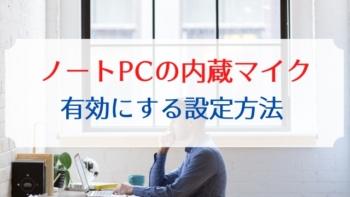 PCマイク