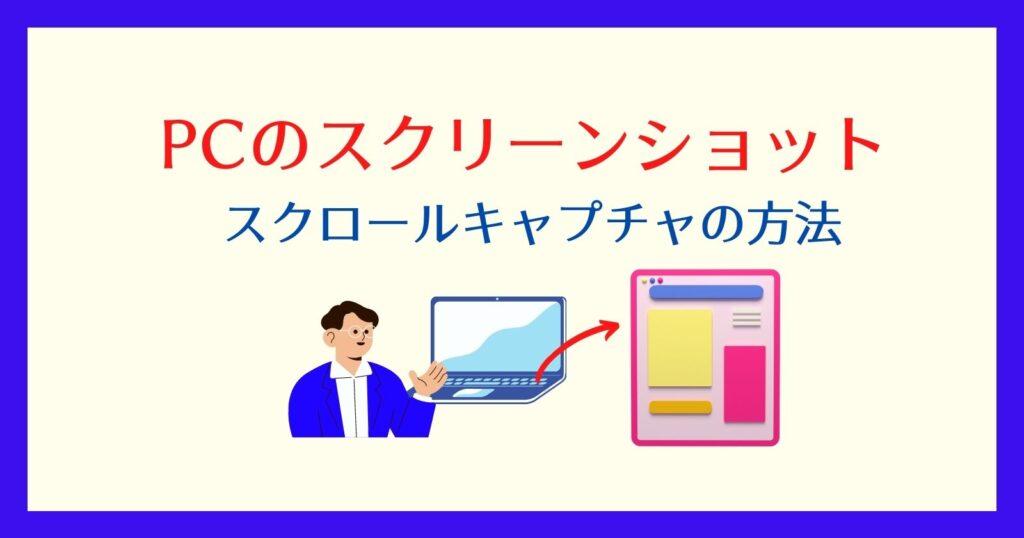 スクリーンショット スクロール windows10