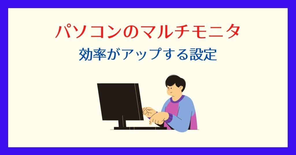 パソコンを二画面にするやり方