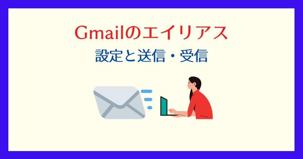 gmailエイリアス設定方法
