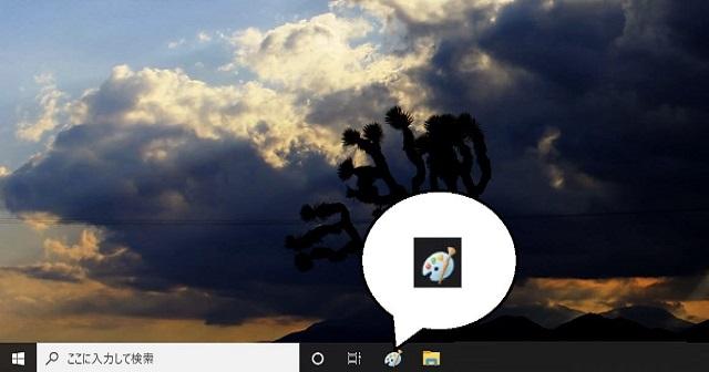 Windows10のペイントの場所