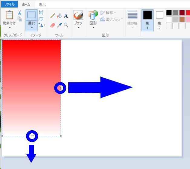 ペイントのグラデーション塗りつぶし方法