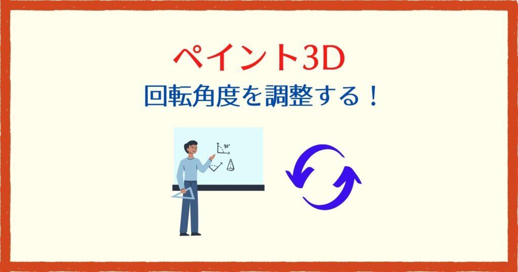 ペイント3D回転