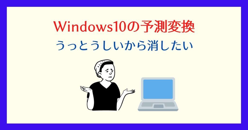 windows10の予測変換を消す