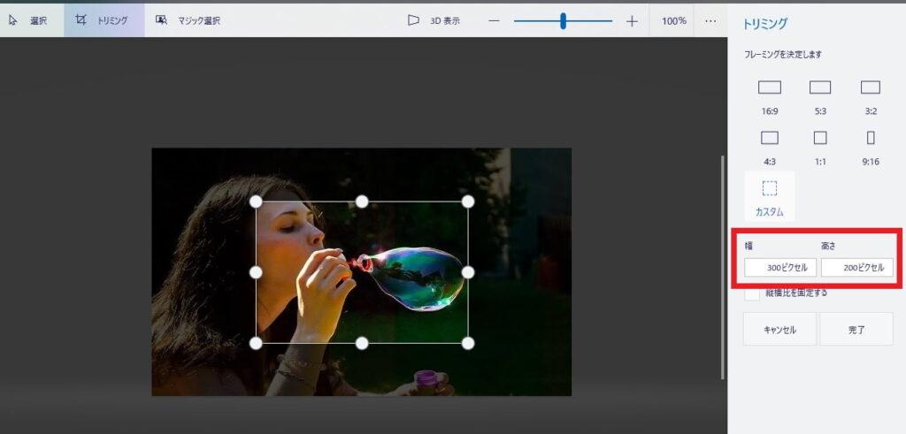 パソコンのペイントで画像をトリミング