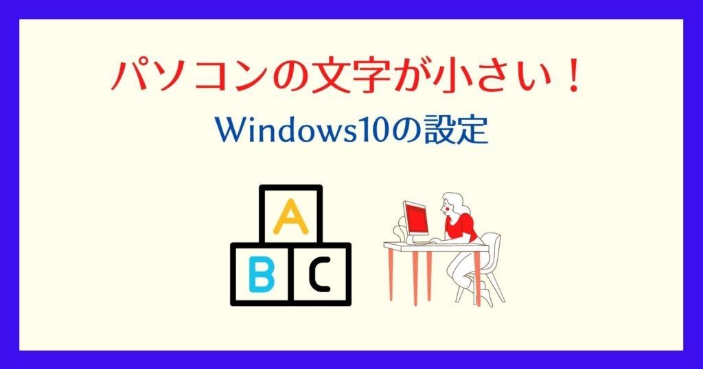 パソコンの文字を大きくするwindows10設定
