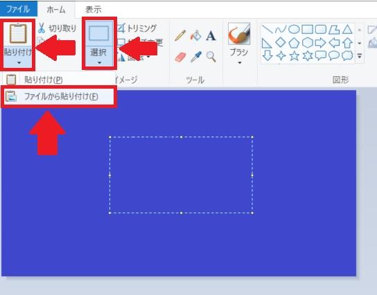 ペイントに画像を貼り付ける方法