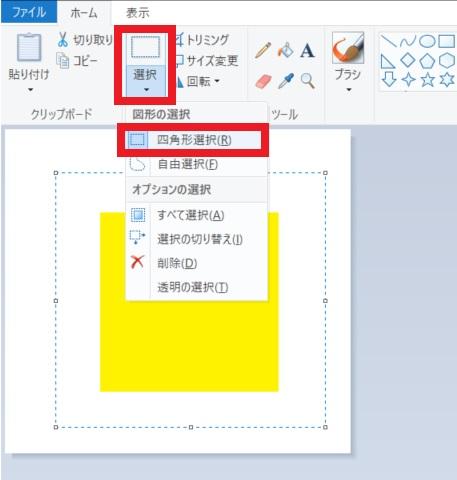 ペイントで画像の背景が透明にならないときの確認ポイント