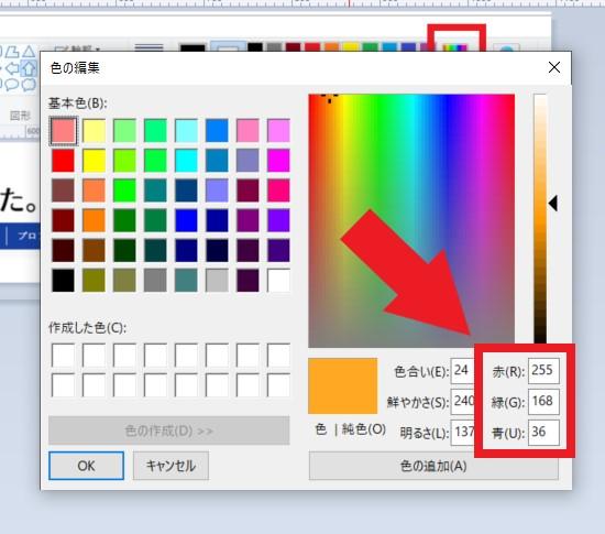 ペイントでRGBやカラーコードを調べる