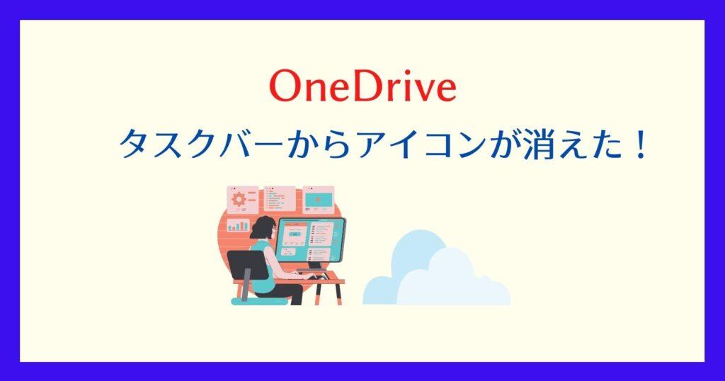 onedriveのアイコンが表示 されない