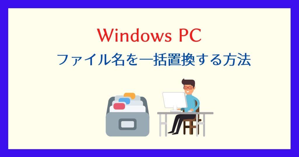 windowsのファイル名を一括置換