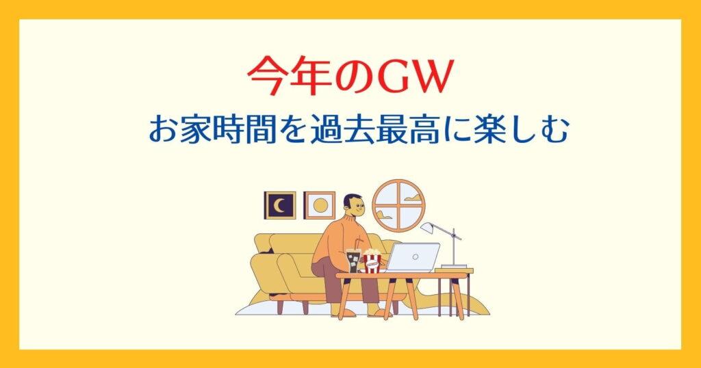 GW暇つぶし