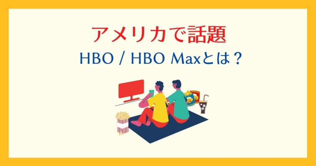 hbomaxを日本で見る